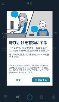 Alexaアプリ10