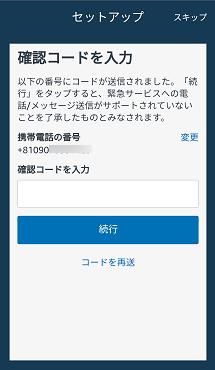 Alexaアプリ6