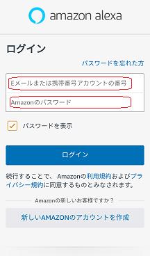 Alexaアプリ1