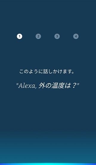 Alexa外の温度は?