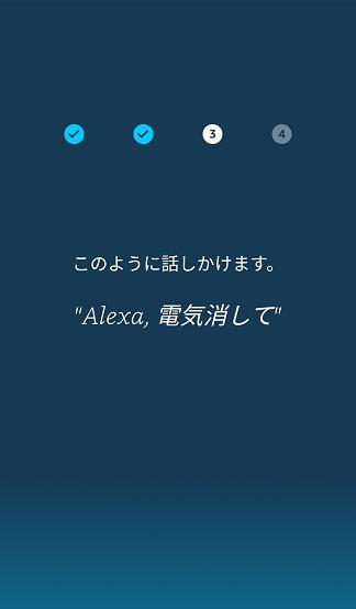 Alexa電気消して