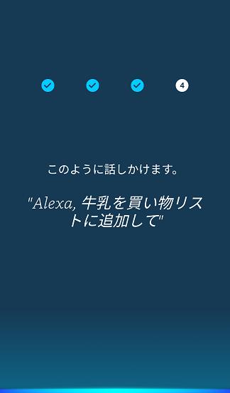 Alexa牛乳買い物