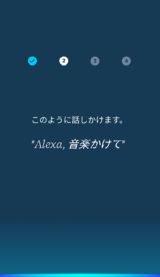 Alexa音楽かけて