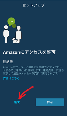 Alexaアプリ4