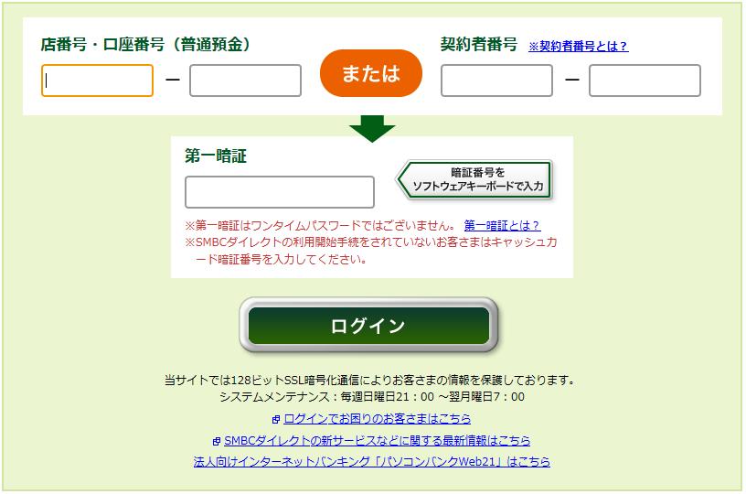 三井住友銀行のログイン画面