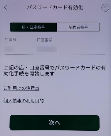 ネットバンキング8_5