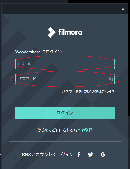 Wondershare IDログイン