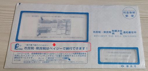 納税通知書の封筒