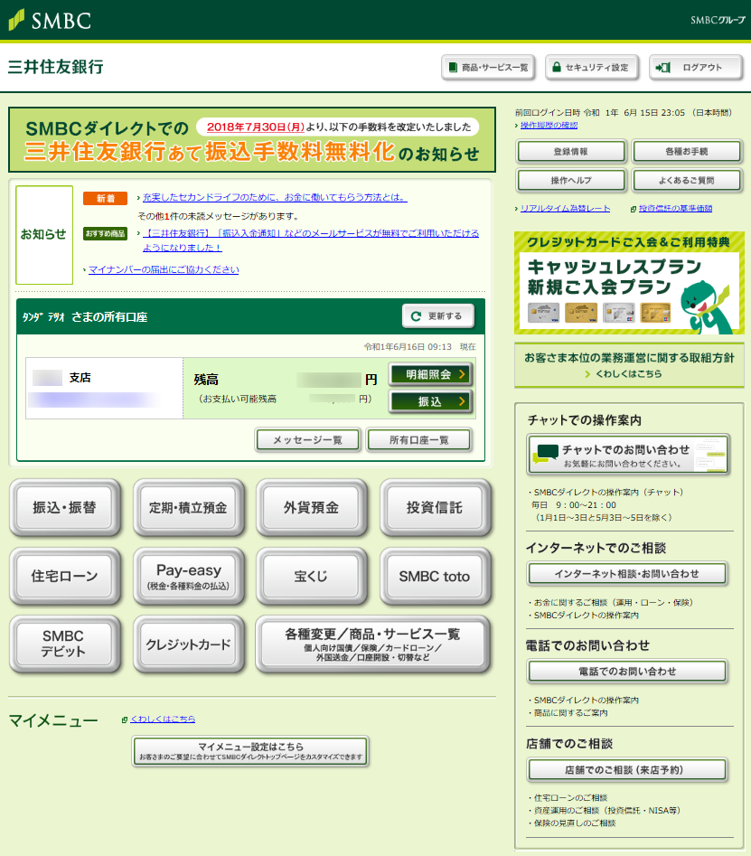 三井 住友 銀行 口座 番号 7 桁