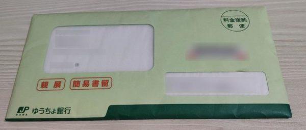 制限事項解除パスワードの郵送