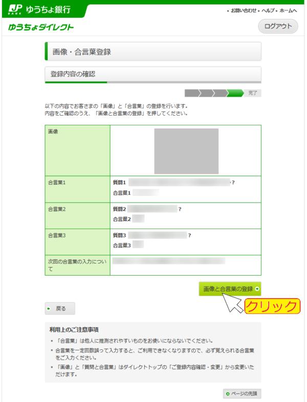 画像、合言葉の登録内容の確認