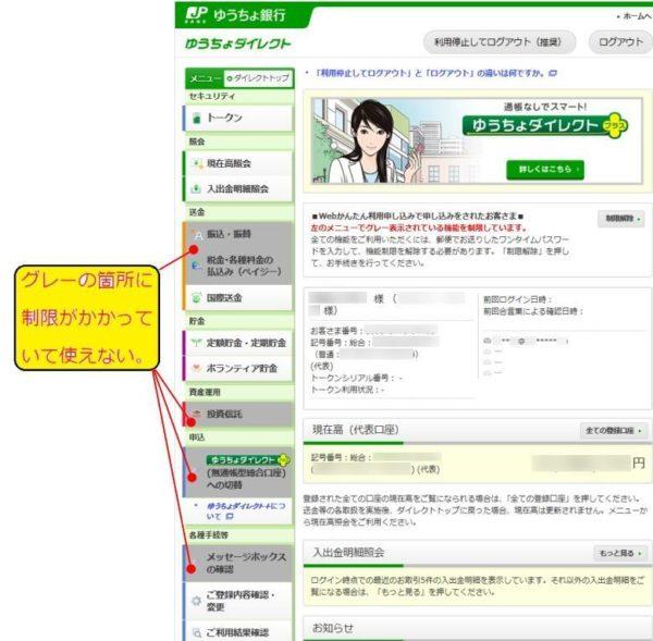 ゆうちょダイレクトの制限画面