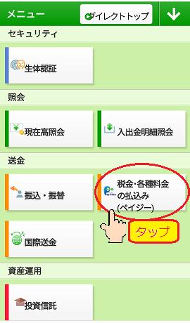 ゆうちょダイレクトメニュー画面