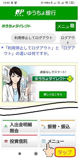 ゆうちょダイレクトトップ画面