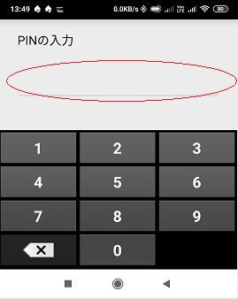 PINの入力