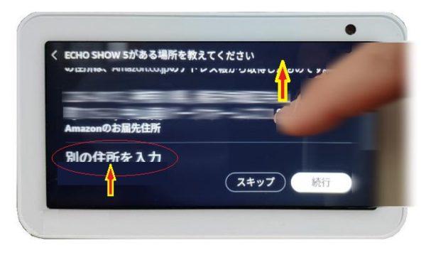 Echo Show5の初期設定⑮