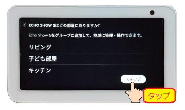 Echo Show5の初期設定⑯