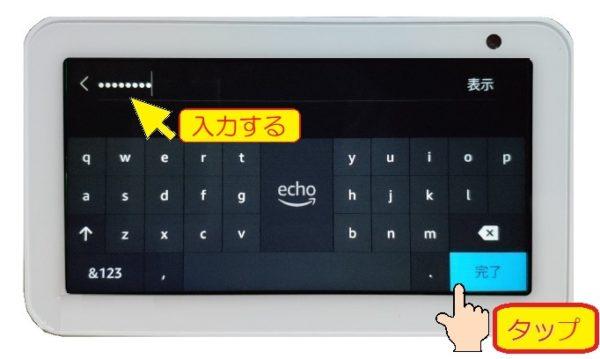 Echo Show5の初期設定⑧