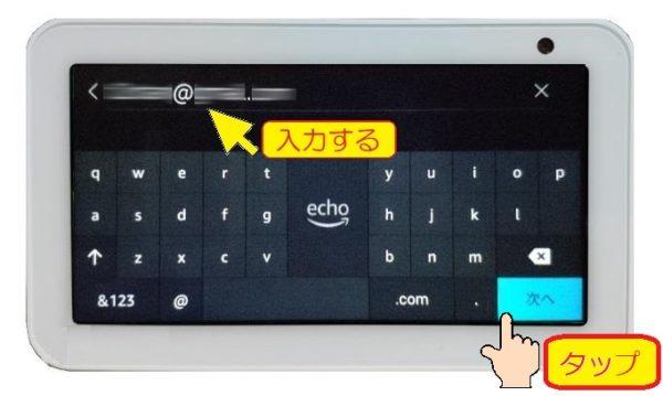 Echo Show5の初期設定⑦