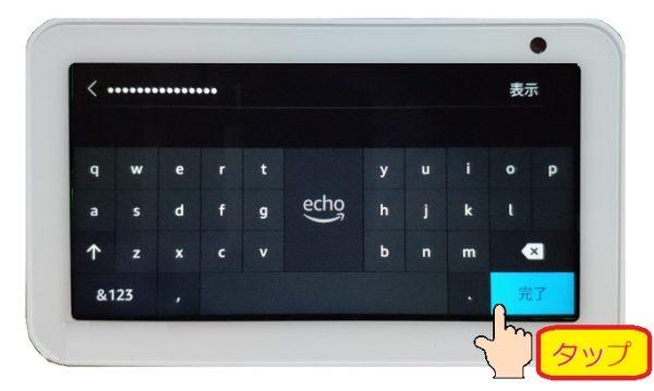 Echo Show5の初期設定④