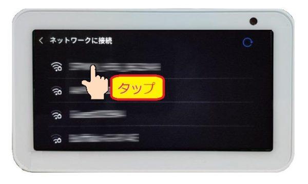 Echo Show5の初期設定②
