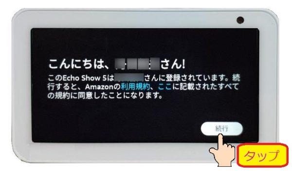 Echo Show5の初期設定⑫