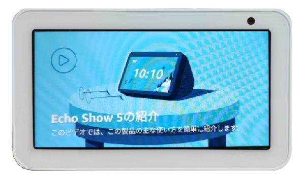 Echo Show5の初期設定⑳