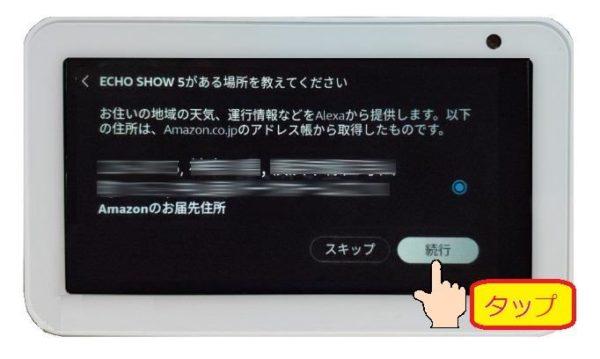 Echo Show5の初期設定⑭