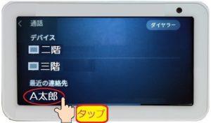 「ビデオ通話」画面操作