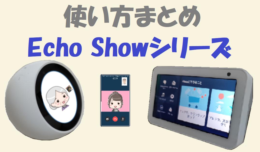 アイキャッチ_Echo Showシリーズの使い方のまとめ