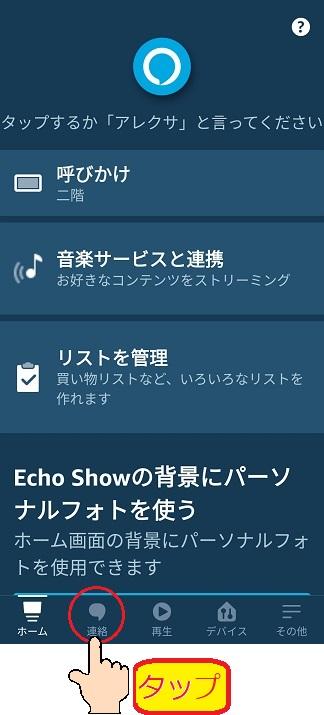 ホーム画面_連絡タップ
