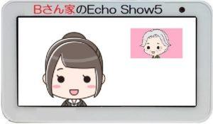 Bさんの家のEcho Show 5の画面