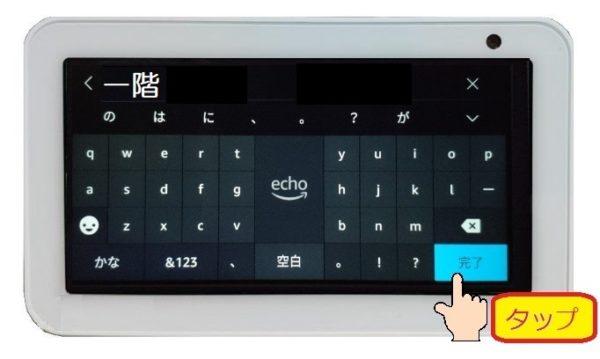 Echo Show5の初期設定⑱