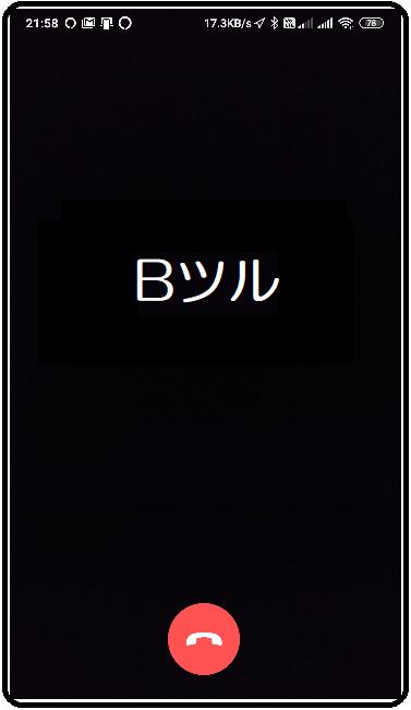 Bさんの家へのスマホの発信画面