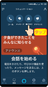 スマホ_呼びかけタップ