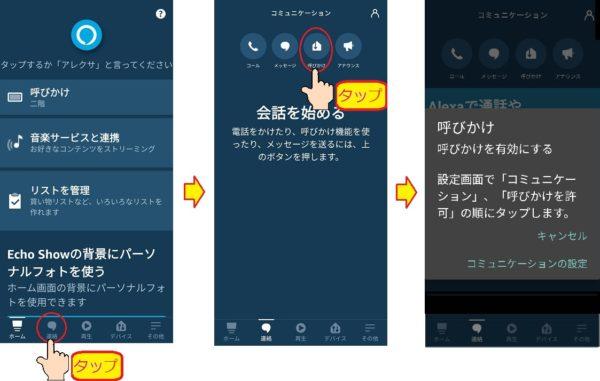 画面操作_連絡,呼びかけタップ