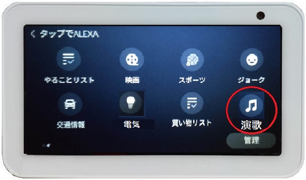 「音符」アイコンが画面に配置される