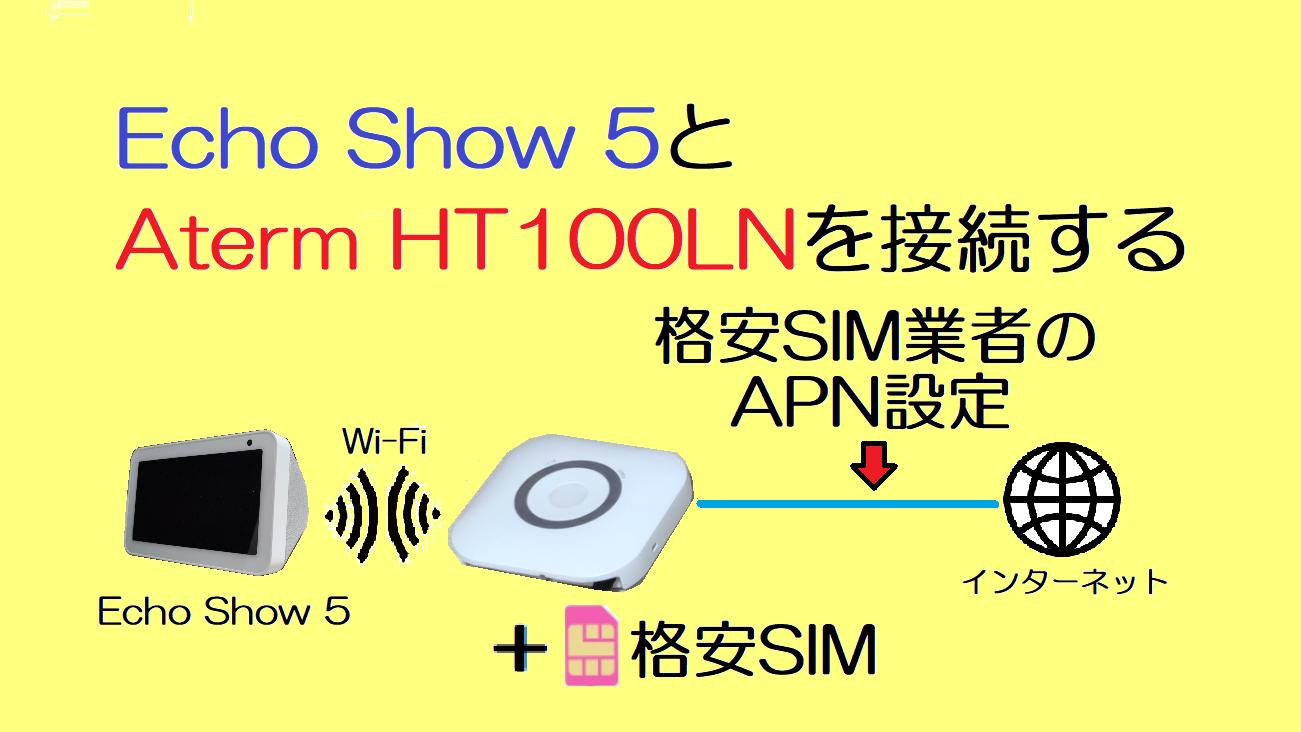 アイキャッチ_Aterm HT100LNとEcho Showの接続