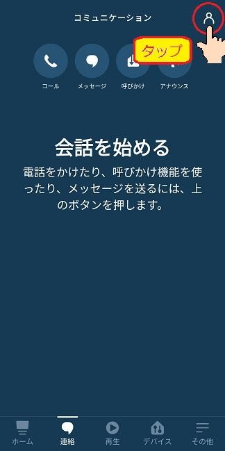 コミュニケーション画面_人型アイコン