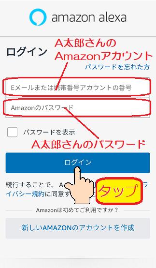 Amazonアカウント_ログイン画面