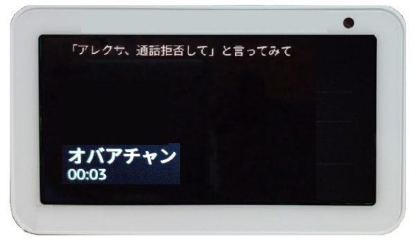 「呼びかけ」の終了画面(あいちゃん)
