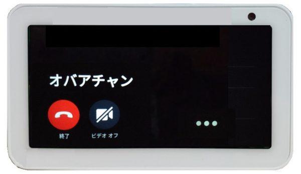 ビデオ通話の呼び出し画面(あいちゃん)