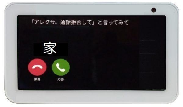 ビデオ通話の応答画面(おばあちゃん)