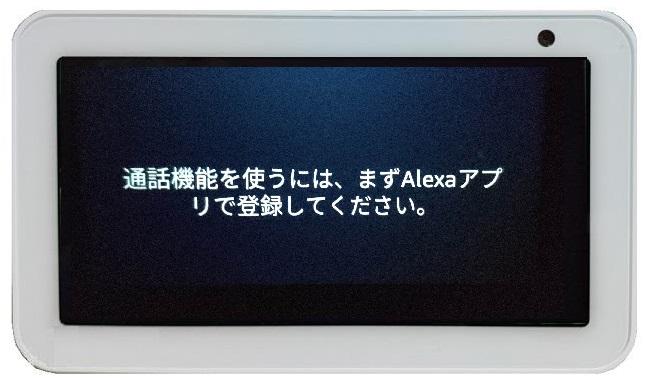 Alexaアプリを使わないときの画面操作「ビデオ通話」