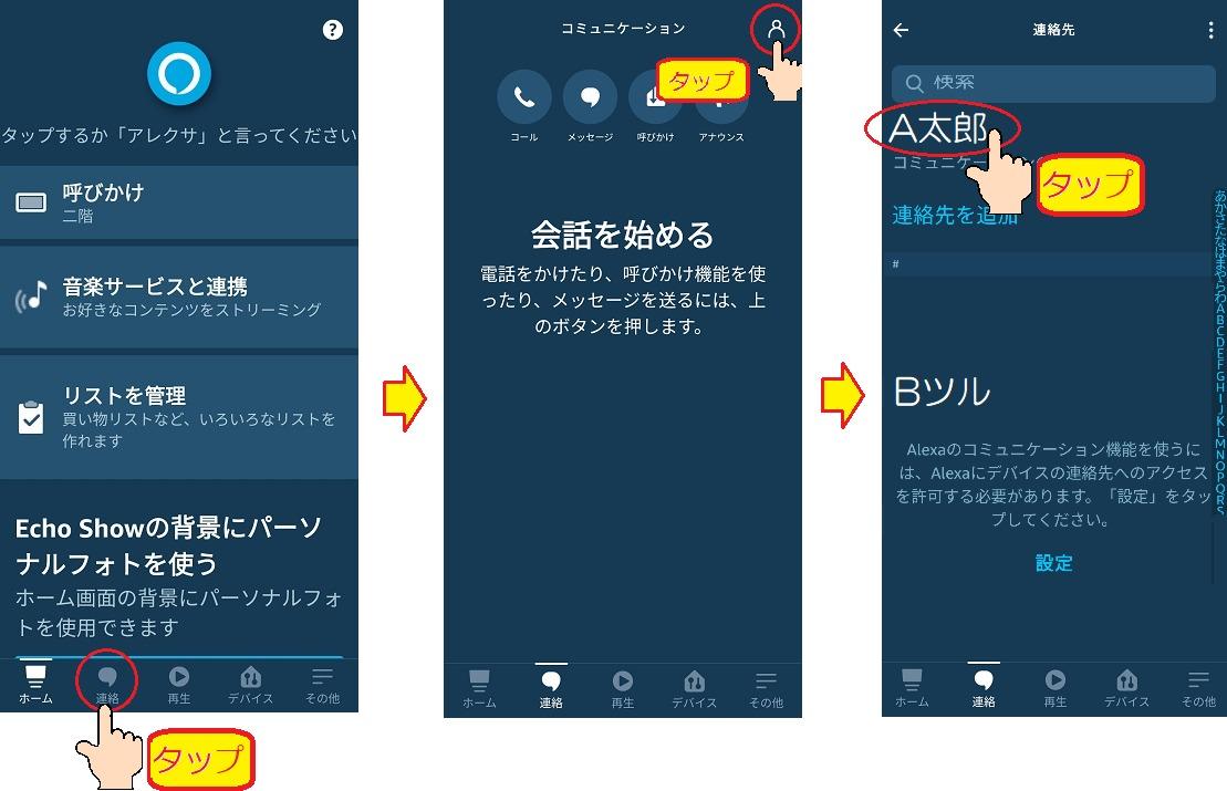 Aさんの連絡先カードの呼びかけ設定ホーム→連絡先_