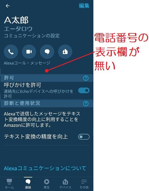 A太郎の連絡先(電話番号登録無し)